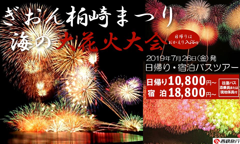 花火大会 ツアー 東京 発