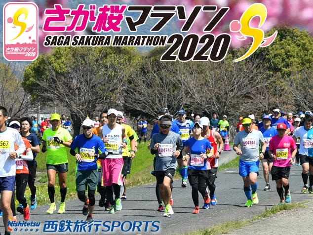 さ が 桜 マラソン 2020