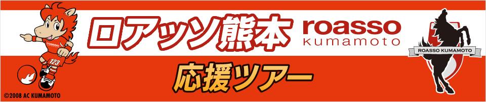 熊本 ロアッソ
