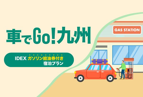 車でGO九州