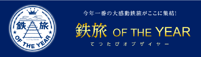 鉄旅 OF THE YEAR