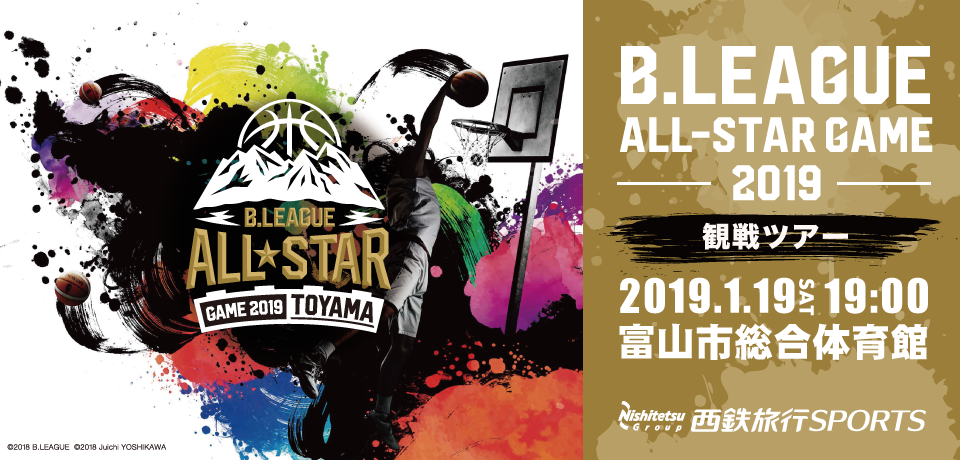 B.LEAGUE ALL-STAR GAME 2019 観戦ツアー
